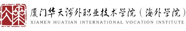 2017年海外学院暑假放假通知华天海外学院
