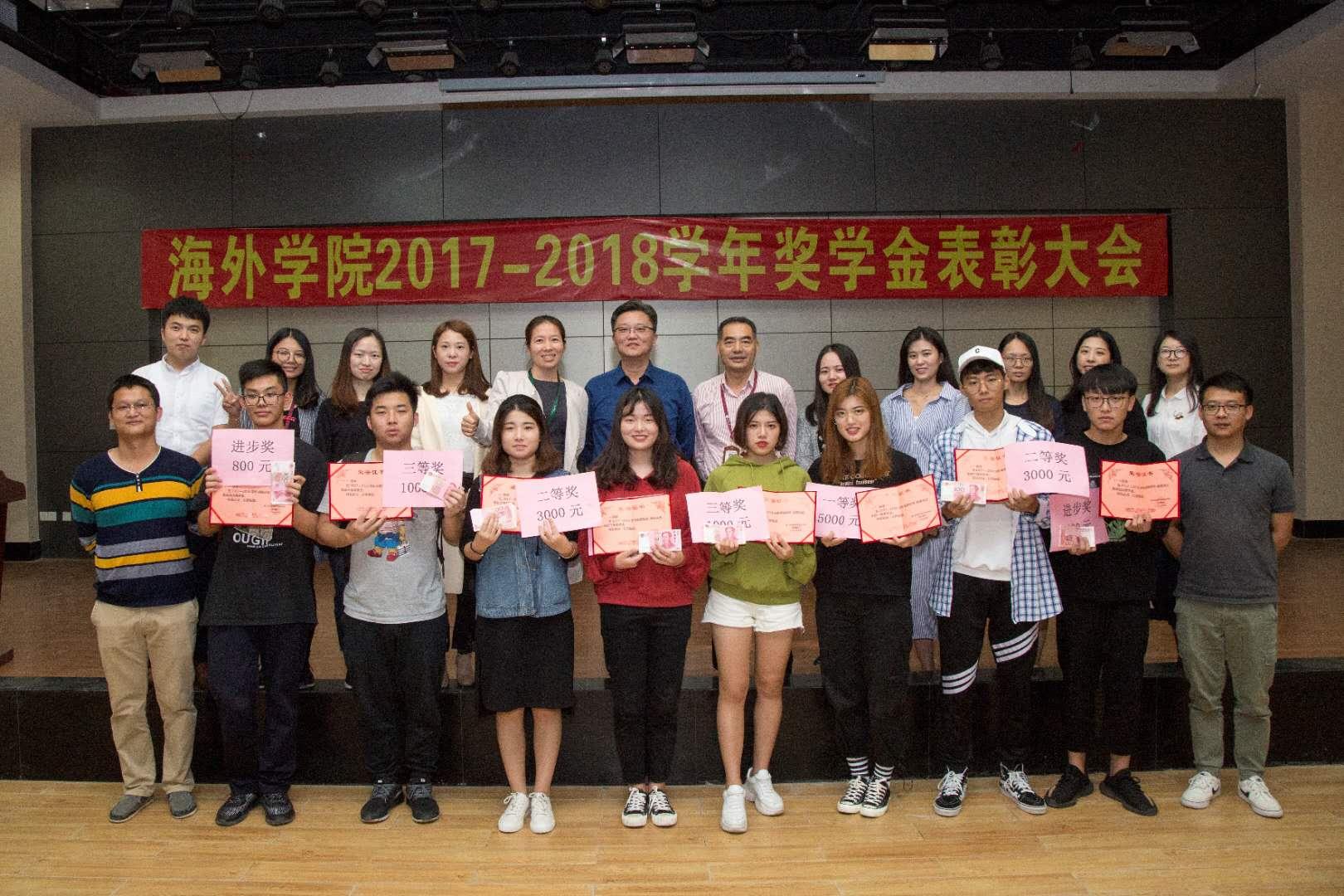 2018年海外学院表彰大会